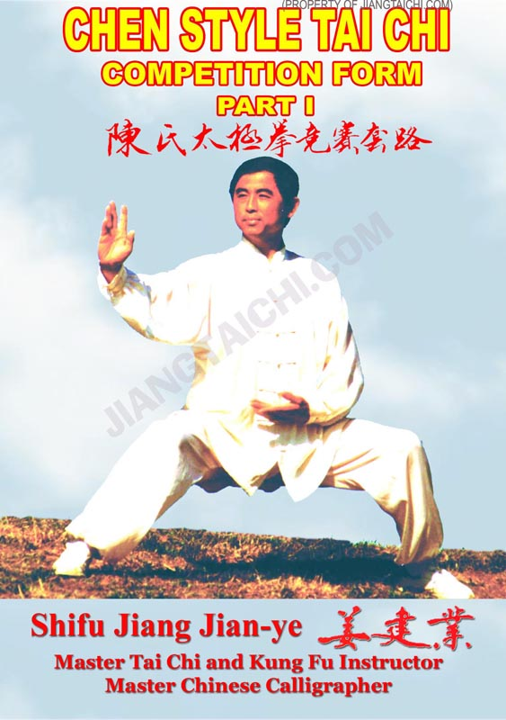 Chen Style Tai Chi - Competition Form - Part 1