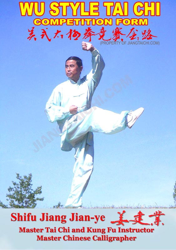 Wu Style Tai Chi - Competition Form