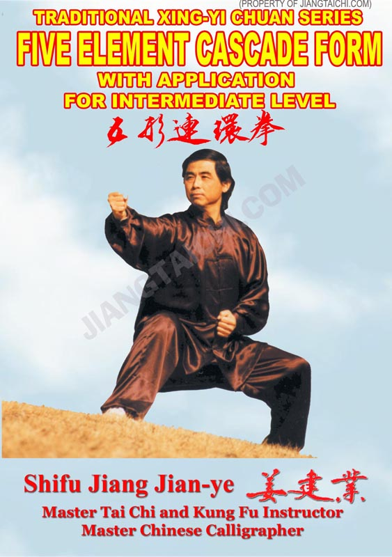 Five Element Cascade Form - Intermediate Level