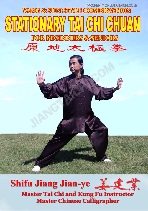 Stationary Tai Chi Chuan - For Beginner & Seniors