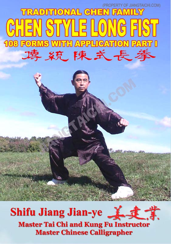 Chen Style Long Fist - 108 Forms - Part 1
