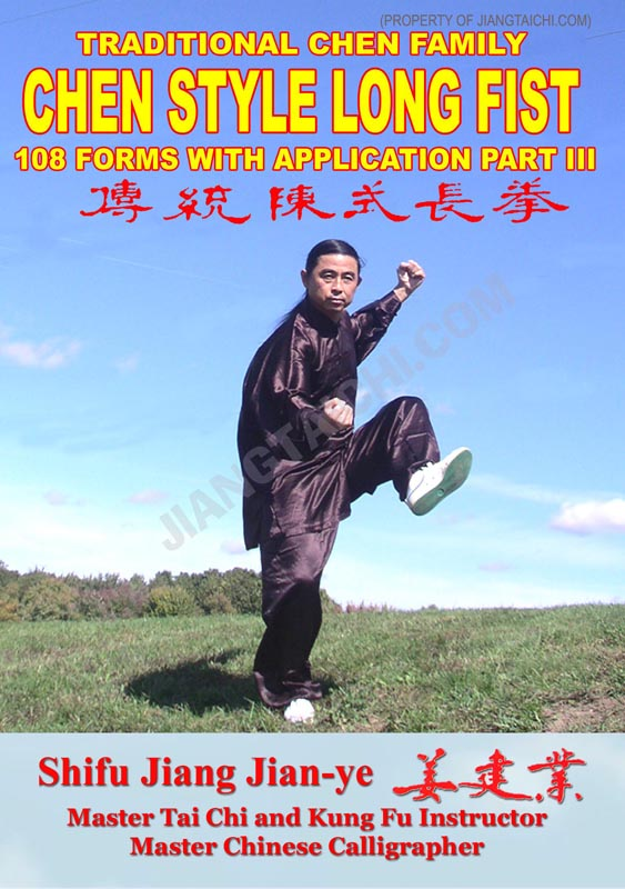 Chen Style Long Fist - 108 Forms - Part 3