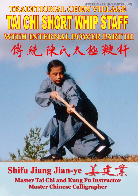 Chen Village Tai Chi Short Whip Staff 3