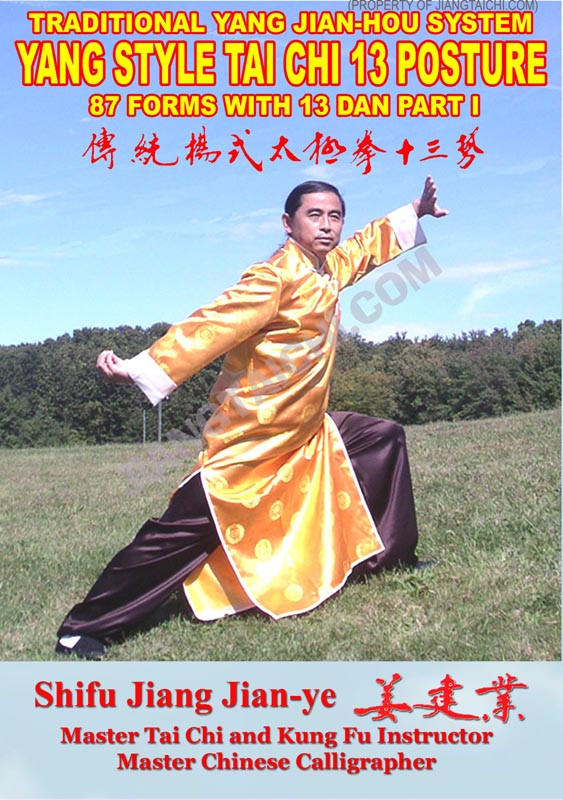 Yang Jian-Hou Tai Chi Thirteen Posture - 87 Forms - Part 1
